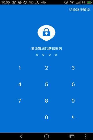 陌陌锁 V1.5 安卓版截图5
