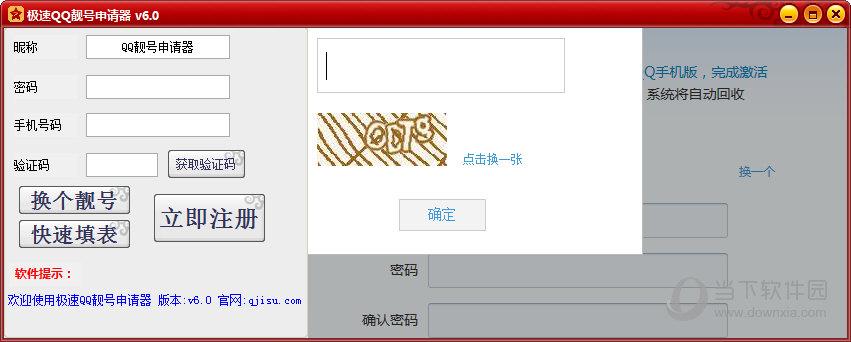 极速QQ靓号申请器
