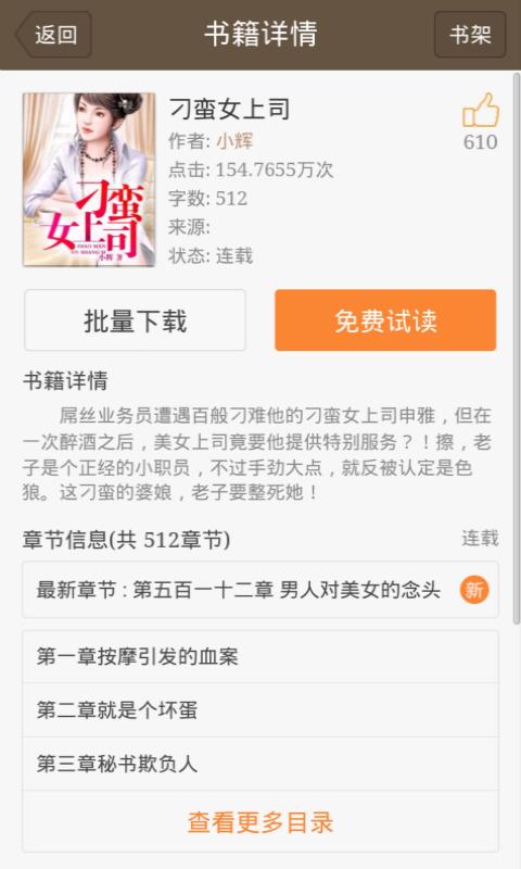 极品小说 V1.3.13.10353 安卓版截图1