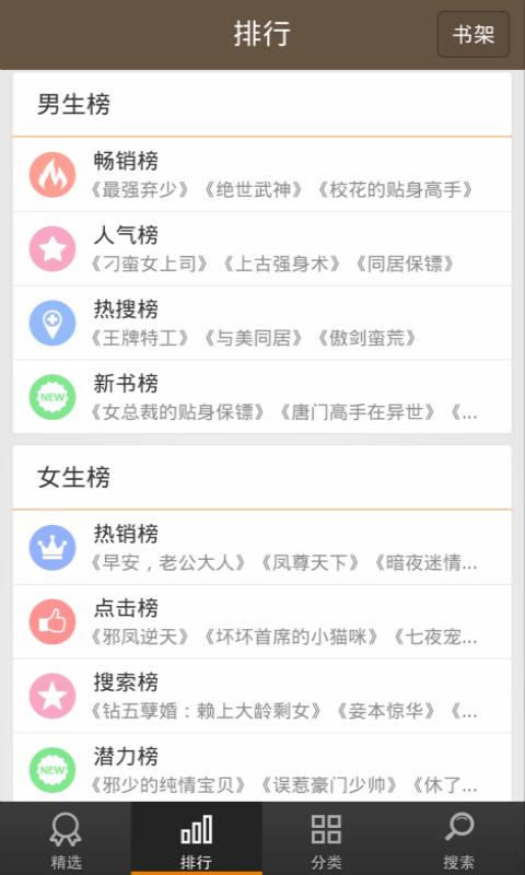极品小说 V1.3.13.10353 安卓版截图2