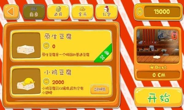 疯狂豆腐破解版 V1.1 安卓版截图4