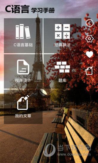 C语言学习手册App