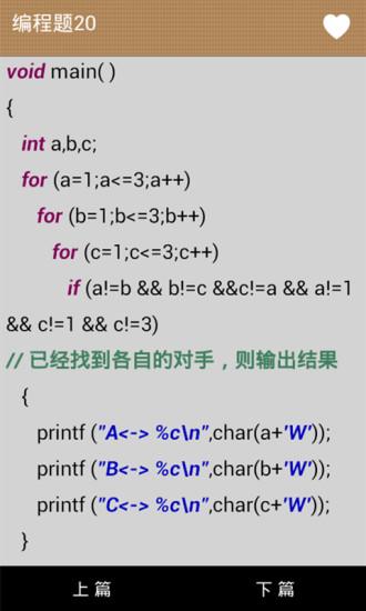 C语言学习手册 V1.2.2 安卓版截图1