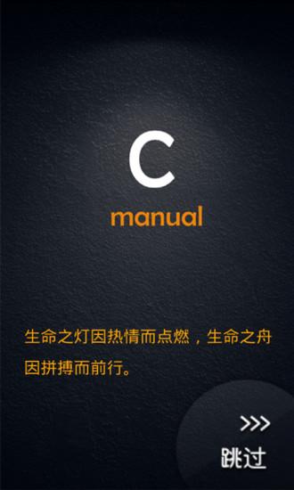 C语言学习手册 V1.2.2 安卓版截图5