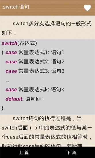 C语言学习手册 V1.2.2 安卓版截图2