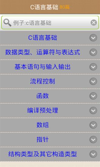 C语言学习手册 V1.2.2 安卓版截图3
