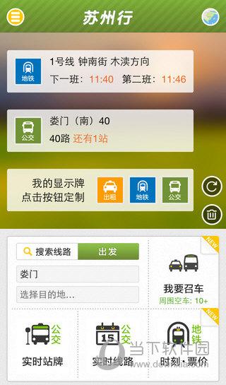 苏州行app下载