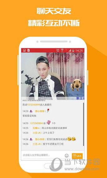 泡椒直播app