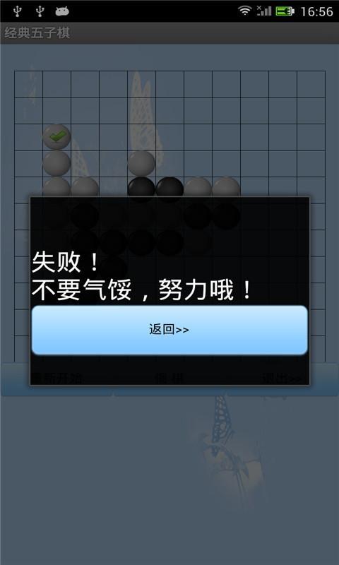 开心五子棋app V14.53.634 安卓版截图1
