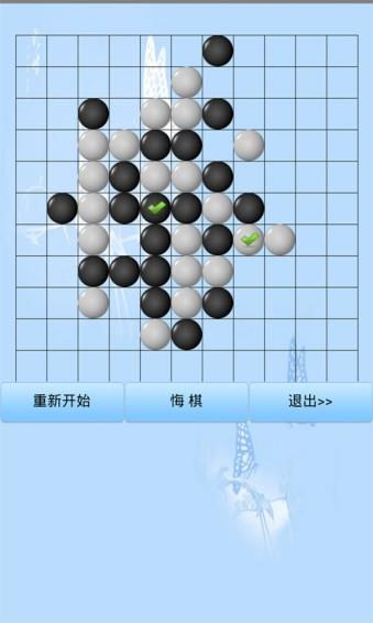 开心五子棋app V14.53.634 安卓版截图2