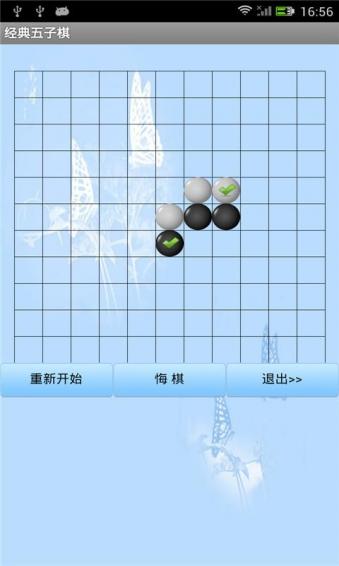 开心五子棋app V14.53.634 安卓版截图4