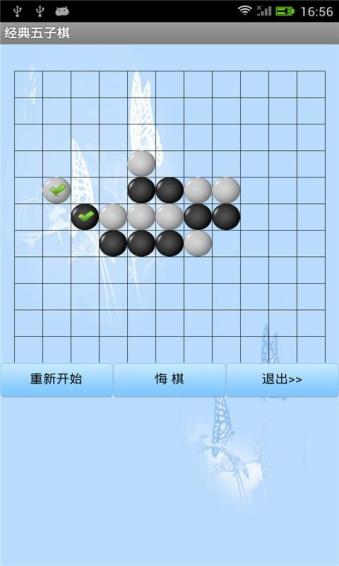 开心五子棋app V14.53.634 安卓版截图3