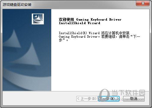 达尔优DK300游戏键盘驱动