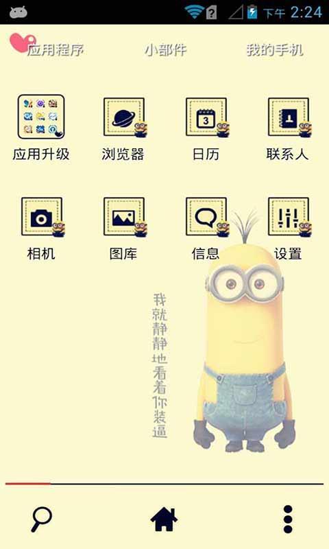 小黄人手机主题 V5.8.1 安卓版截图3