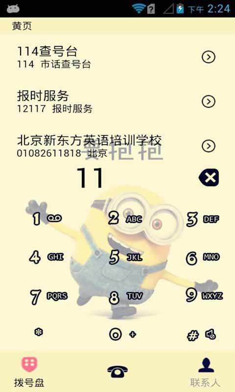 小黄人手机主题 V5.8.1 安卓版截图4