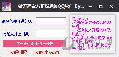 小超一键开通正版超级QQ软件
