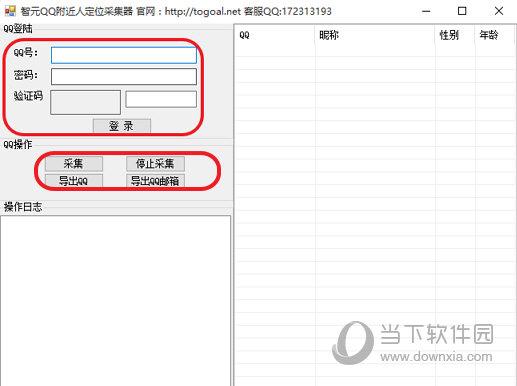 智元QQ附近人定位采集器