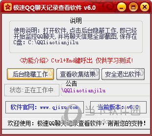 极速QQ聊天记录查看软件下载