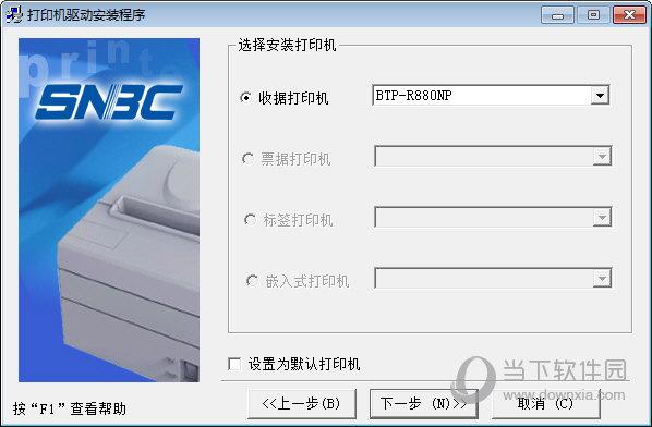 北洋BTP-R880NP打印机驱动