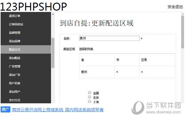 123phpshop开源电商系统
