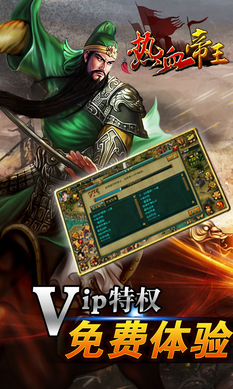 热血帝王 V1.51.0613 安卓版截图1