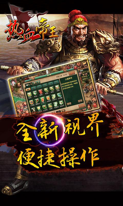 热血帝王 V1.51.0613 安卓版截图4