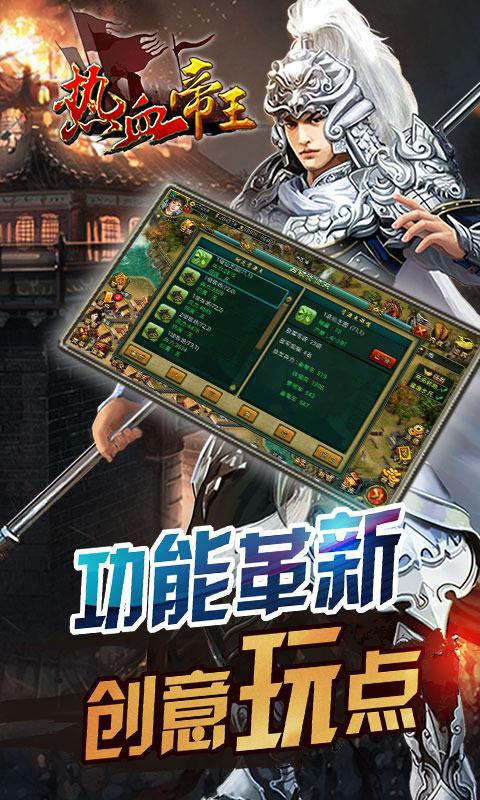 热血帝王 V1.51.0613 安卓版截图2