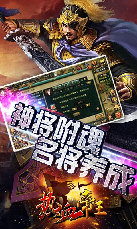 热血帝王 V1.51.0613 安卓版截图5