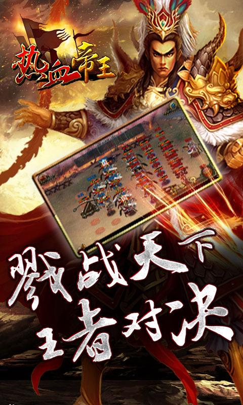 热血帝王 V1.51.0613 安卓版截图3