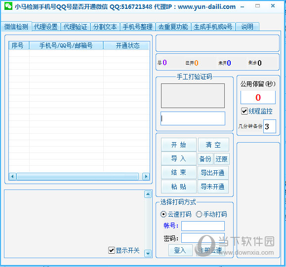 小马检测手机QQ号是否开通微信