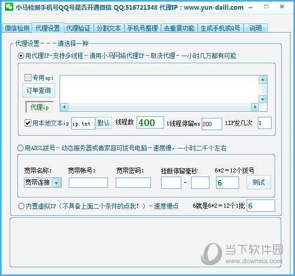微信开通检测软件
