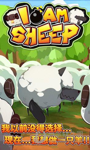 我是羊破解版