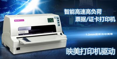 映美打印机驱动程序