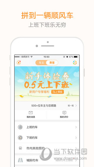嘀嗒拼车ios v3.5.0 苹果版
