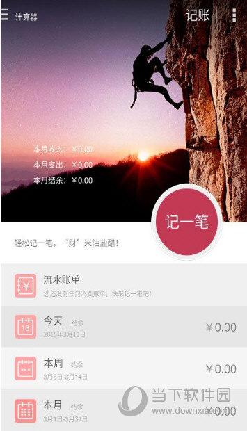 仙指计算器 V3.6.8 安卓版截图3