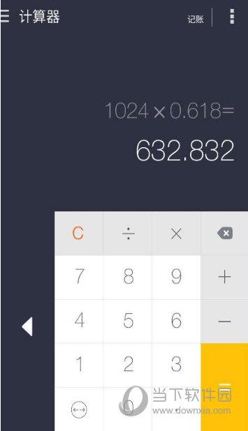 仙指计算器 V3.6.8 安卓版截图2