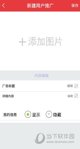 任信商务 V1.2.3 安卓版截图6