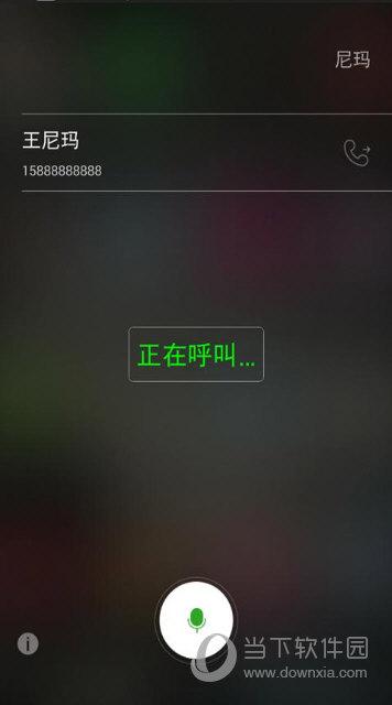 智能语音拨号手机版