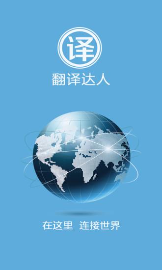 翻译达人 V1.1 安卓版截图5