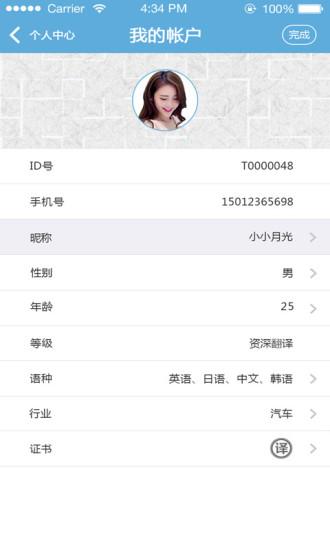 翻译达人 V1.1 安卓版截图3
