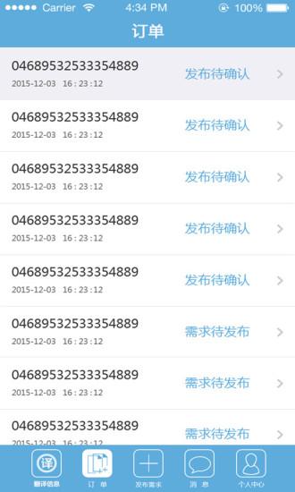 翻译达人 V1.1 安卓版截图1
