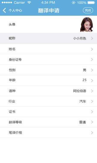 翻译达人 V1.1 安卓版截图4