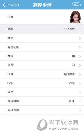 翻译达人App