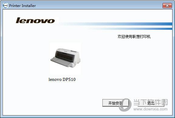 联想dp510打印机驱动