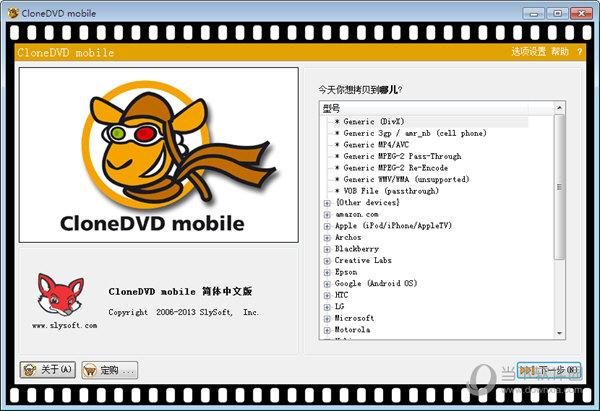 SlySoft CloneDVD Mobile