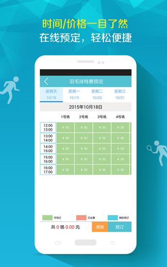 去运动App V3.0.1 安卓版截图3
