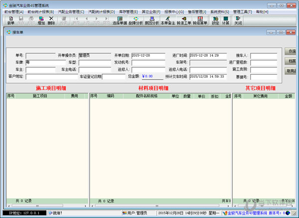 汽车业务4s管理软件