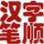 汉字笔顺演示软件 V3.2 免费正式版