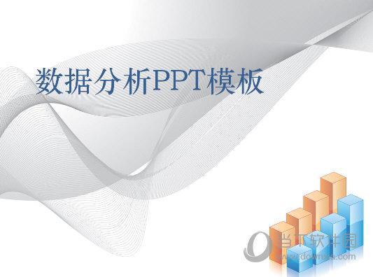柱状图数据分析PPT模板