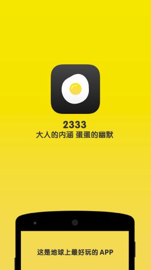2333app V1.2.5 安卓版截图1